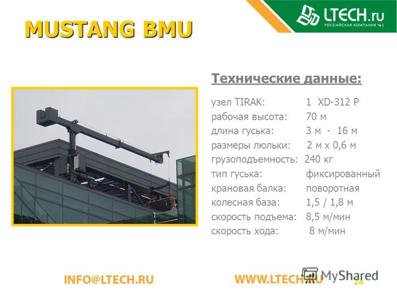 24 MUSTANG BMU Технические данные: узел TIRAK: 1 XD-312 P рабочая высота: 70 м длина гуська: 3 м - 16 м размеры люльки: 2 м x 0,6 м грузоподъемность: 240 кг тип гуська: фиксированный крановая балка: поворотная колесная база: 1,5 / 1,8 м скорость подъ