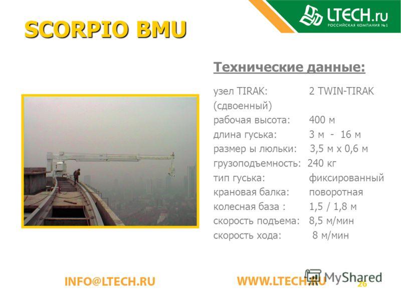 26 SCORPIO BMU Технические данные: узел TIRAK: 2 TWIN-TIRAK (сдвоенный) рабочая высота: 400 м длина гуська: 3 м - 16 м размер ы люльки: 3,5 м x 0,6 м грузоподъемность: 240 кг тип гуська: фиксированный крановая балка: поворотная колесная база : 1,5 /