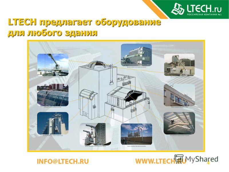 4 LTECH предлагает оборудование для любого здания