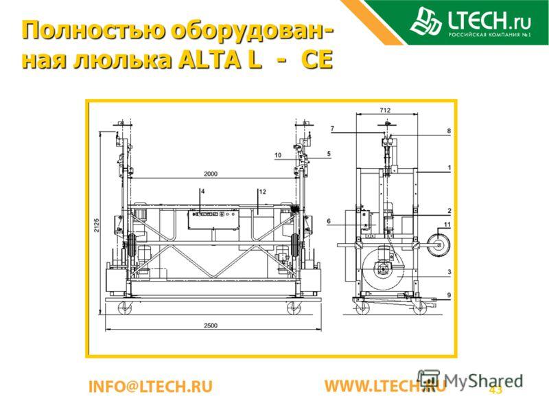 43 Полностью оборудован- ная люлька ALTA L - CE