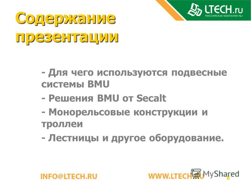 8 Содержание презентации - Для чего используются подвесные системы BMU - Решения BMU от Secalt - Монорельсовые конструкции и троллеи - Лестницы и другое оборудование.