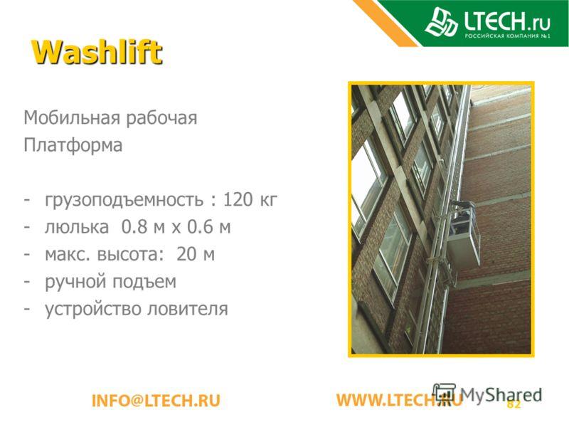 82 Мобильная рабочая Платформа -грузоподъемность : 120 кг -люлька 0.8 м x 0.6 м -макс. высота: 20 м -ручной подъем -устройство ловителя Washlift