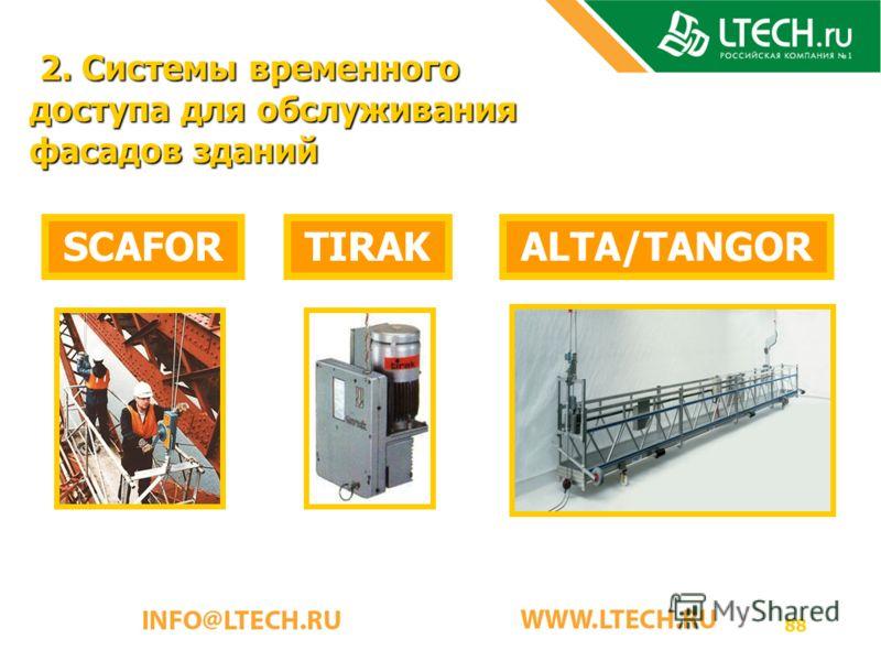 88 SCAFORTIRAKALTA/TANGOR 2. Системы временного доступа для обслуживания фасадов зданий