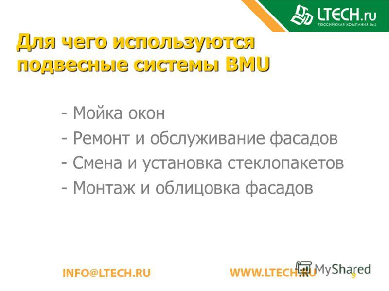 9 - Мойка окон - Ремонт и обслуживание фасадов - Смена и установка стеклопакетов - Монтаж и облицовка фасадов Для чего используются подвесные системы BMU
