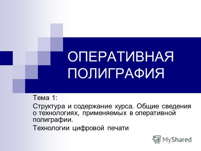 ОПЕРАТИВНАЯ ПОЛИГРАФИЯ Тема 1: Структура и содержание курса. Общие сведения о технологиях, применяемых в оперативной полиграфии. Технологии цифровой печати