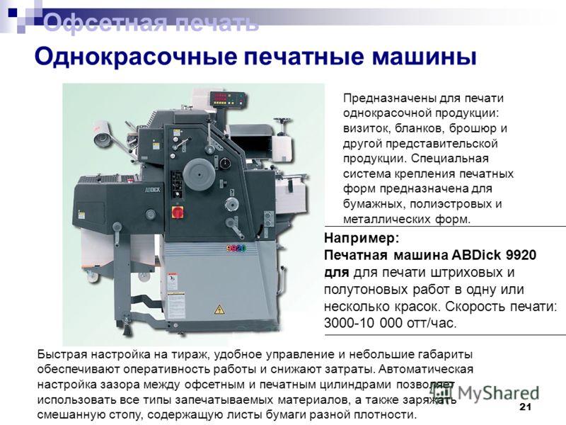 21 Однокрасочные печатные машины Офсетная печать Например: Печатная машина ABDick 9920 для для печати штриховых и полутоновых работ в одну или несколько красок. Скорость печати: 3000-10 000 отт/час. Предназначены для печати однокрасочной продукции: в