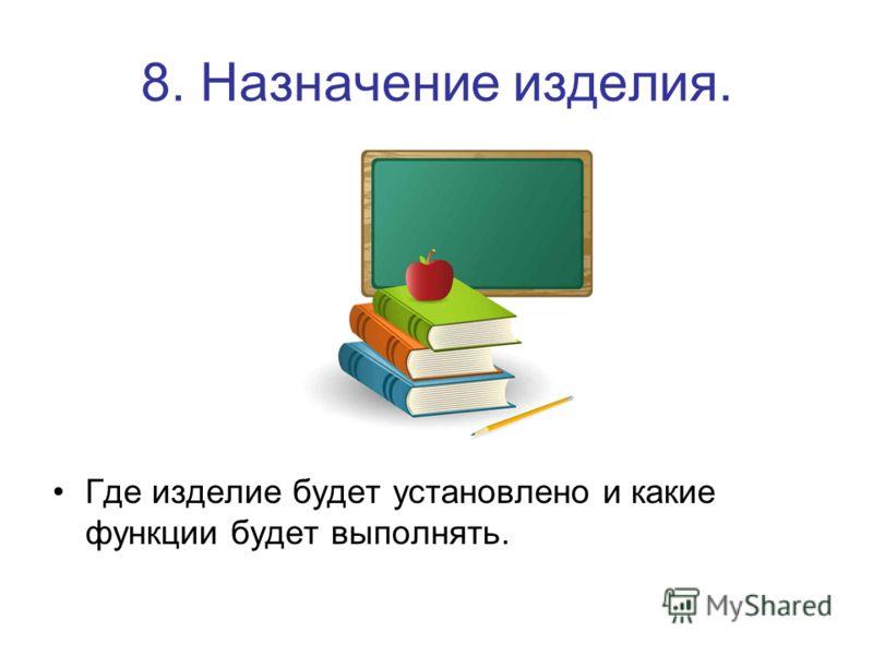8. Назначение изделия. Где изделие будет установлено и какие функции будет выполнять.