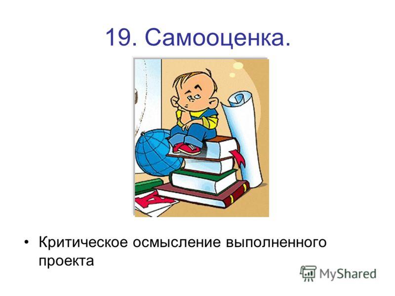 19. Самооценка. Критическое осмысление выполненного проекта
