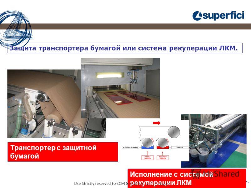 - 37 - Транспортер с защитной бумагой Исполнение с системой рекуперации ЛКМ Защита транспортера бумагой или система рекуперации ЛКМ.