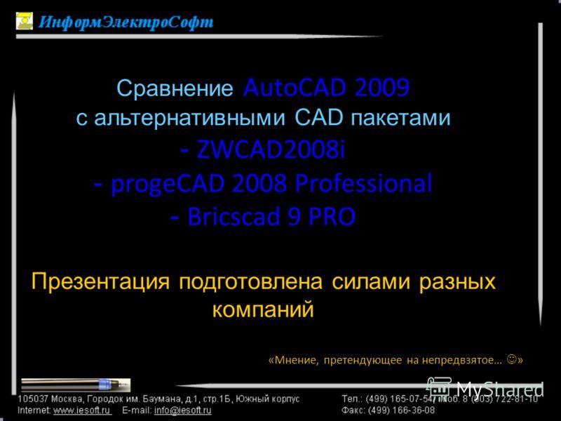 Сравнение AutoCAD 2009 с альтернативными CAD пакетами - ZWCAD2008i - progeCAD 2008 Professional - Bricscad 9 PRO Презентация подготовлена силами разных компаний «Мнение, претендующее на непредвзятое… »