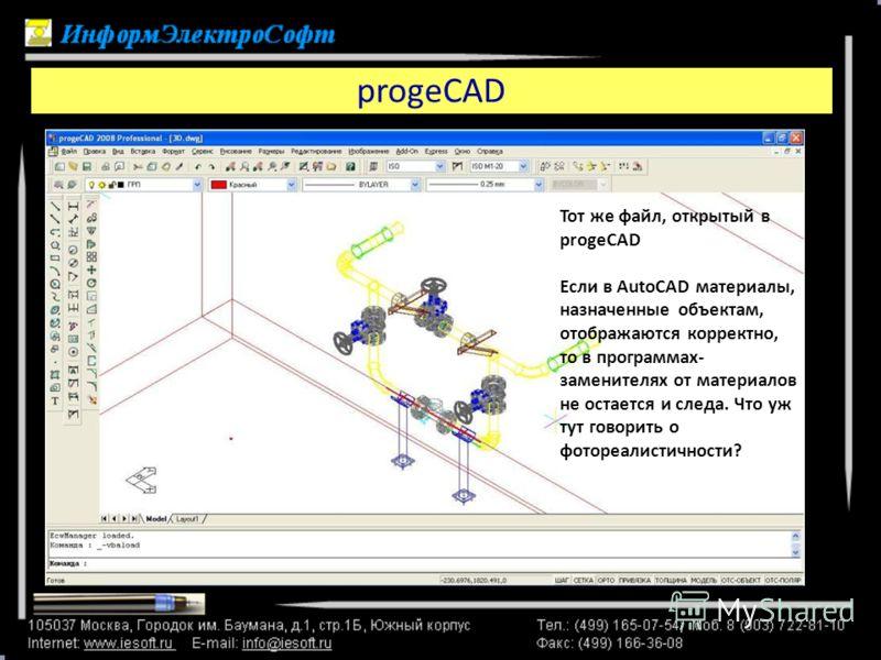 progeCAD Тот же файл, открытый в progeCAD Если в AutoCAD материалы, назначенные объектам, отображаются корректно, то в программах- заменителях от материалов не остается и следа. Что уж тут говорить о фотореалистичности?