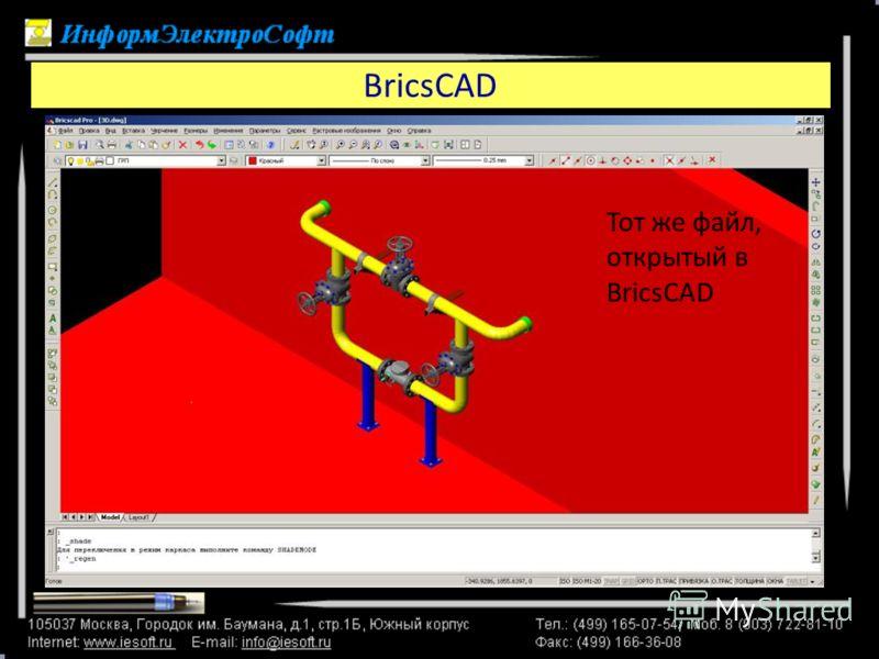 BricsCAD Тот же файл, открытый в BricsCAD
