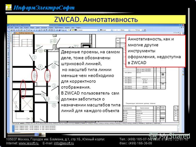 ZWCAD. Аннотативность Аннотативность, как и многие другие инструменты оформления, недоступна в ZWCAD Дверные проемы, на самом деле, тоже обозначены штриховой линией, но масштаб типа линии меньше чем необходимо для корректного отображения. В ZWCAD пол
