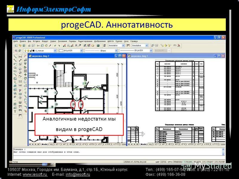 progeCAD. Аннотативность Аналогичные недостатки мы видим в progeCAD