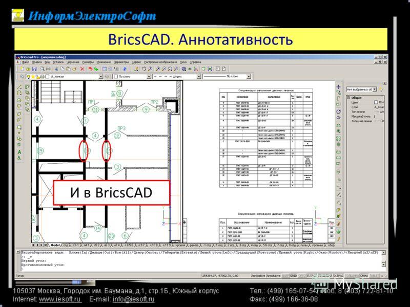 BricsCAD. Аннотативность И в BricsCAD