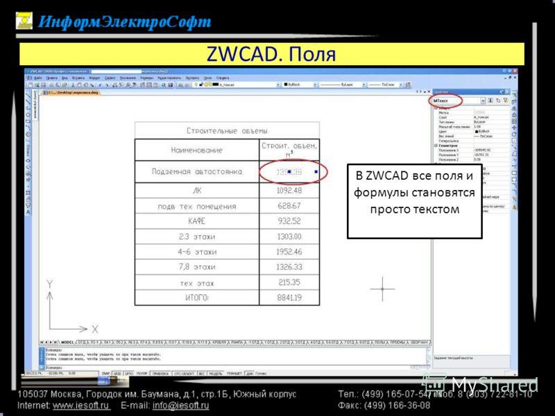 ZWCAD. Поля В ZWCAD все поля и формулы становятся просто текстом