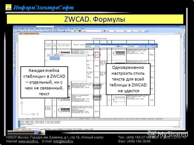 ZWCAD. Формулы Одновременно настроить стиль текста для всей таблицы в ZWCAD не удастся Каждая ячейка «таблицы» в ZWCAD – отдельный, ни с чем не связанный, текст