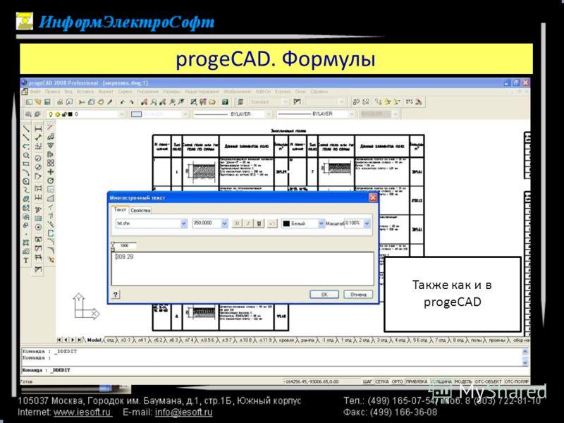 progeCAD. Формулы Также как и в progeCAD