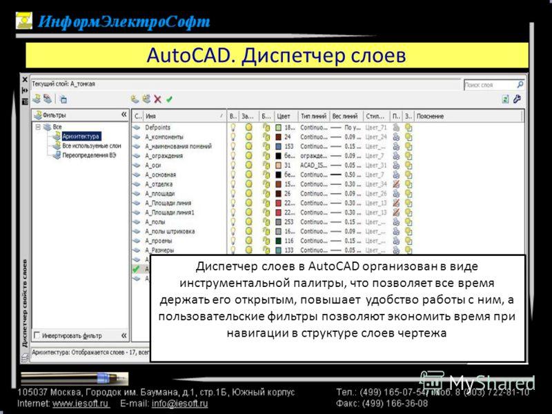 AutoCAD. Диспетчер слоев Диспетчер слоев в AutoCAD организован в виде инструментальной палитры, что позволяет все время держать его открытым, повышает удобство работы с ним, а пользовательские фильтры позволяют экономить время при навигации в структу