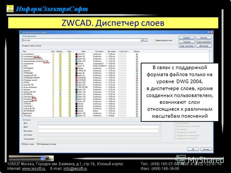 ZWCAD. Диспетчер слоев В связи с поддержкой формата файлов только на уровне DWG 2004, в диспетчере слоев, кроме созданных пользователем, возникают слои относящиеся к различным масштабам пояснений