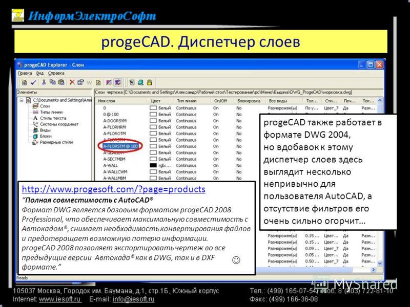progeCAD. Диспетчер слоев progeCAD также работает в формате DWG 2004, но вдобавок к этому диспетчер слоев здесь выглядит несколько непривычно для пользователя AutoCAD, а отсутствие фильтров его очень сильно огорчит… http://www.progesoft.com/?page=pro