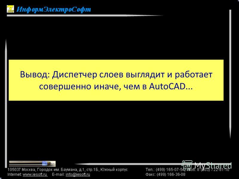 Вывод: Диспетчер слоев выглядит и работает совершенно иначе, чем в AutoCAD...