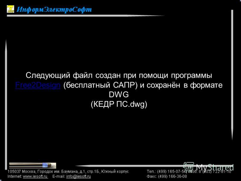 Следующий файл создан при помощи программы Free2Design (бесплатный САПР) и сохранён в формате DWG (КЕДР ПС.dwg)