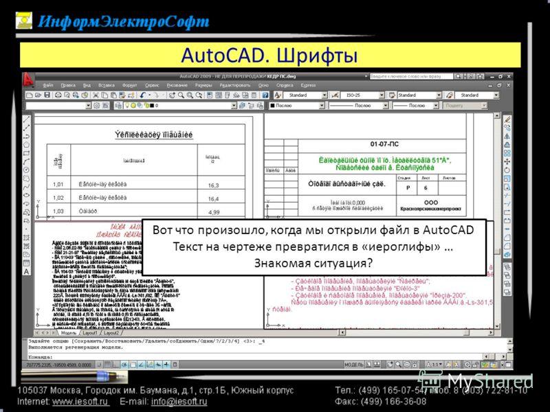 AutoCAD. Шрифты Вот что произошло, когда мы открыли файл в AutoCAD Текст на чертеже превратился в «иероглифы» … Знакомая ситуация?