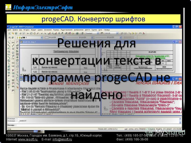 progeCAD. Конвертор шрифтов Решения для конвертации текста в программе progeCAD не найдено
