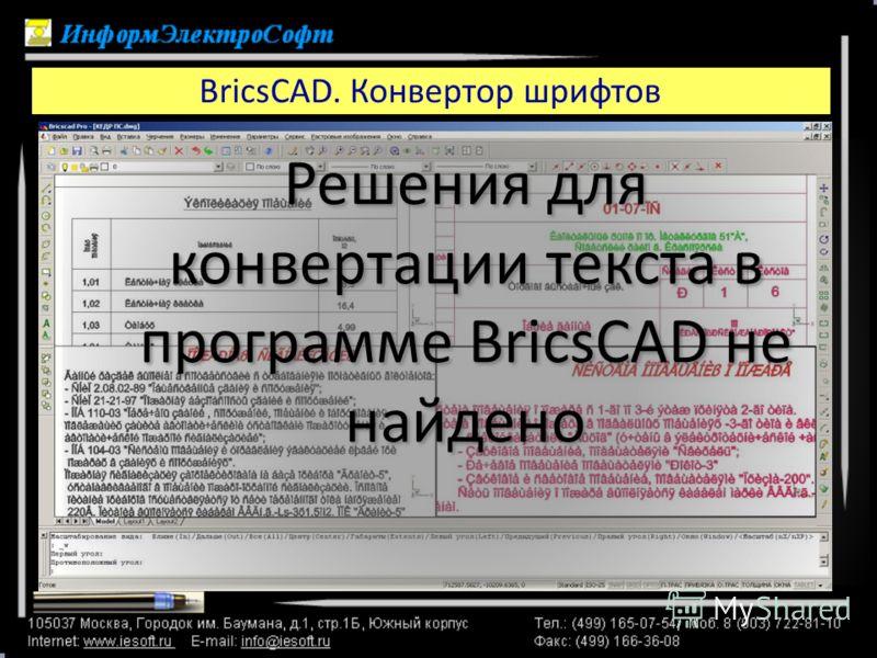 BricsCAD. Конвертор шрифтов Решения для конвертации текста в программе BricsCAD не найдено