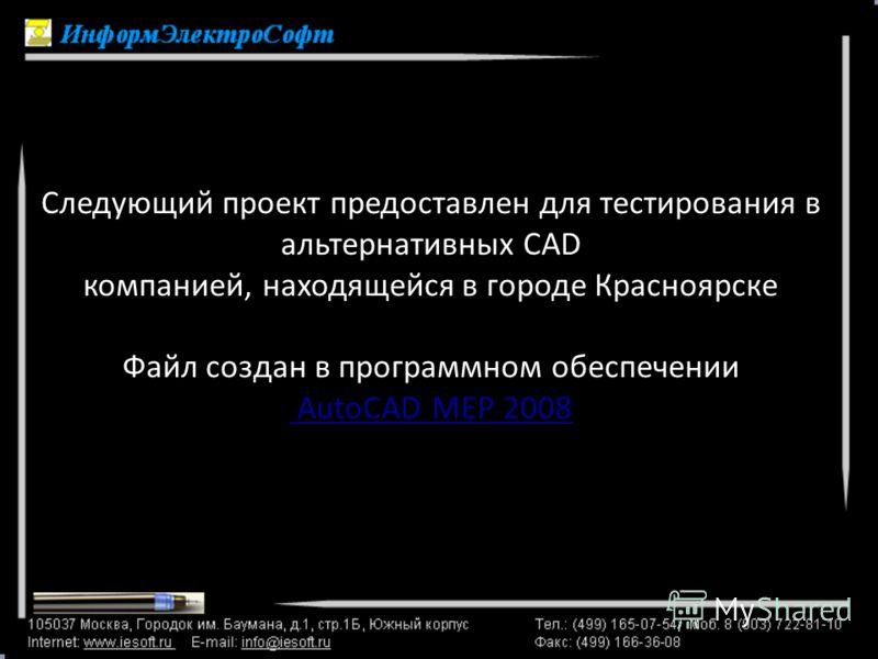 Следующий проект предоставлен для тестирования в альтернативных CAD компанией, находящейся в городе Красноярске Файл создан в программном обеспечении AutoCAD MEP 2008