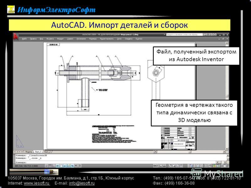 AutoCAD. Импорт деталей и сборок Файл, полученный экспортом из Autodesk Inventor Геометрия в чертежах такого типа динамически связана с 3D моделью