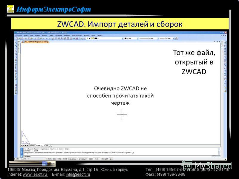 ZWCAD. Импорт деталей и сборок Очевидно ZWCAD не способен прочитать такой чертеж Тот же файл, открытый в ZWCAD