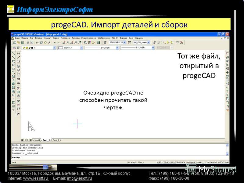 progeCAD. Импорт деталей и сборок Очевидно progeCAD не способен прочитать такой чертеж Тот же файл, открытый в progeCAD