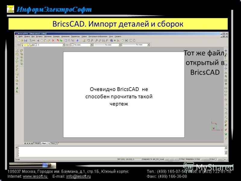 BricsCAD. Импорт деталей и сборок Очевидно BricsCAD не способен прочитать такой чертеж Тот же файл, открытый в BricsCAD