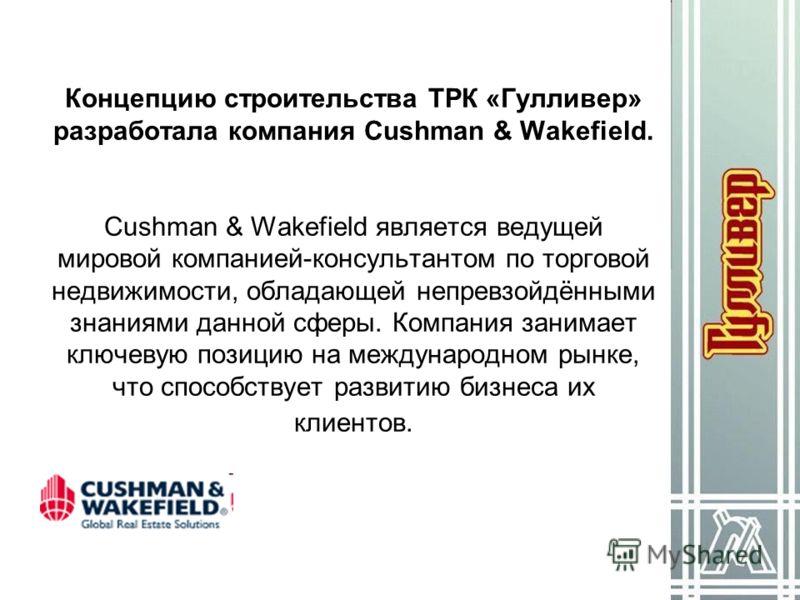 Концепцию строительства ТРК «Гулливер» разработала компания Cushman & Wakefield. Cushman & Wakefield является ведущей мировой компанией-консультантом по торговой недвижимости, обладающей непревзойдёнными знаниями данной сферы. Компания занимает ключе