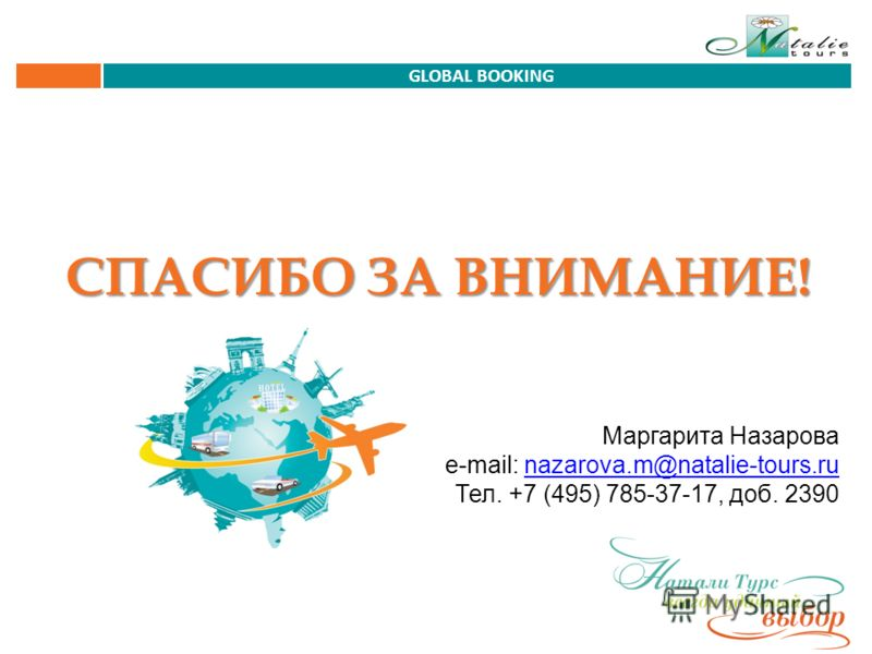 СПАСИБО ЗА ВНИМАНИЕ! Маргарита Назарова e-mail: nazarova.m@natalie-tours.runazarova.m@natalie-tours.ru Тел. +7 (495) 785-37-17, доб. 2390