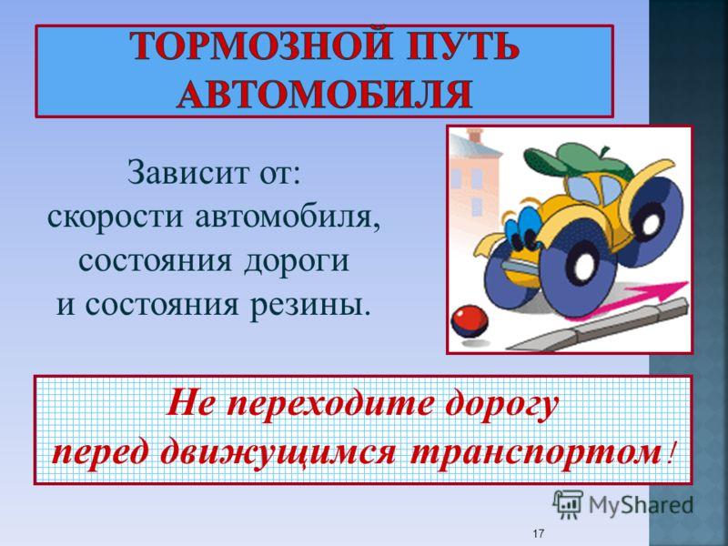 17 Зависит от : скорости автомобиля, состояния дороги и состояния резины. Не переходите дорогу перед движущимся транспортом !