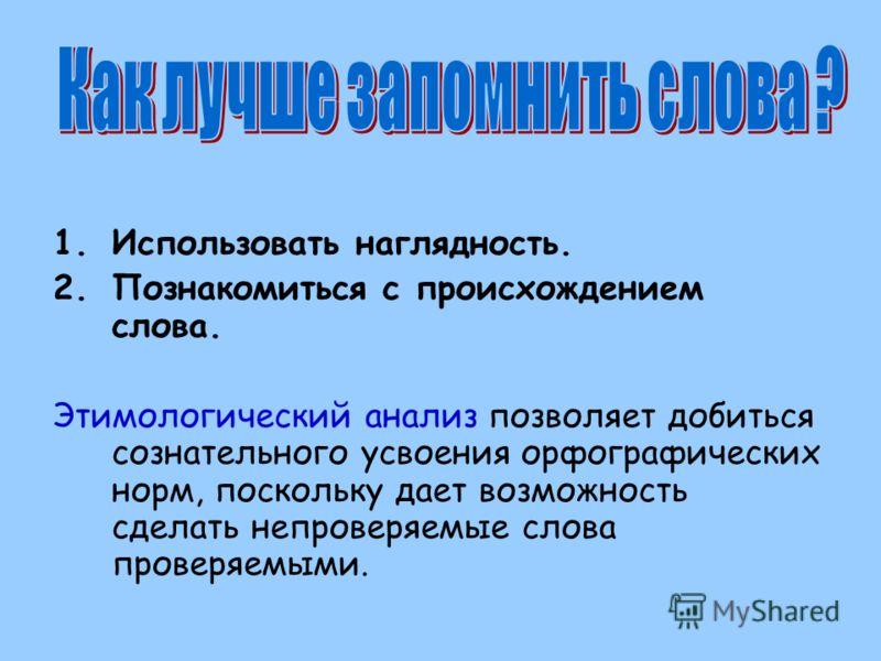 Живые буквы Учитель начальных классов – Нечеухина Л.М.