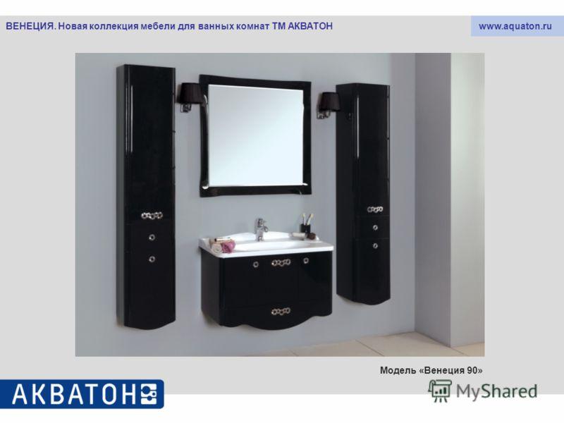 www.aquaton.ruВЕНЕЦИЯ. Новая коллекция мебели для ванных комнат ТМ АКВАТОН Модель «Венеция 90»