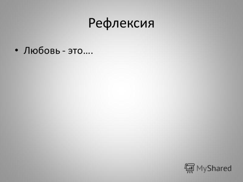Рефлексия Любовь - это….
