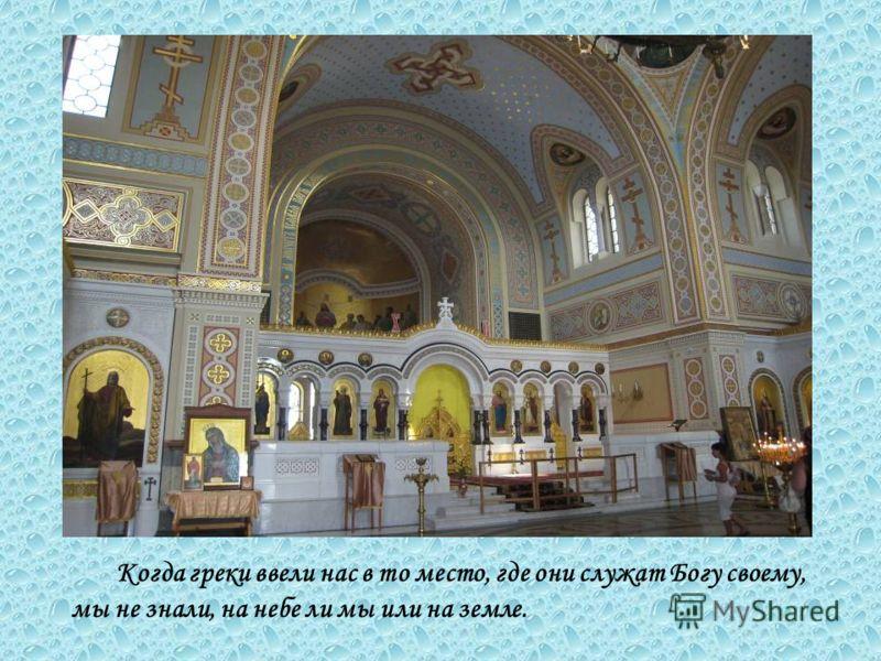 Когда греки ввели нас в то место, где они служат Богу своему, мы не знали, на небе ли мы или на земле.