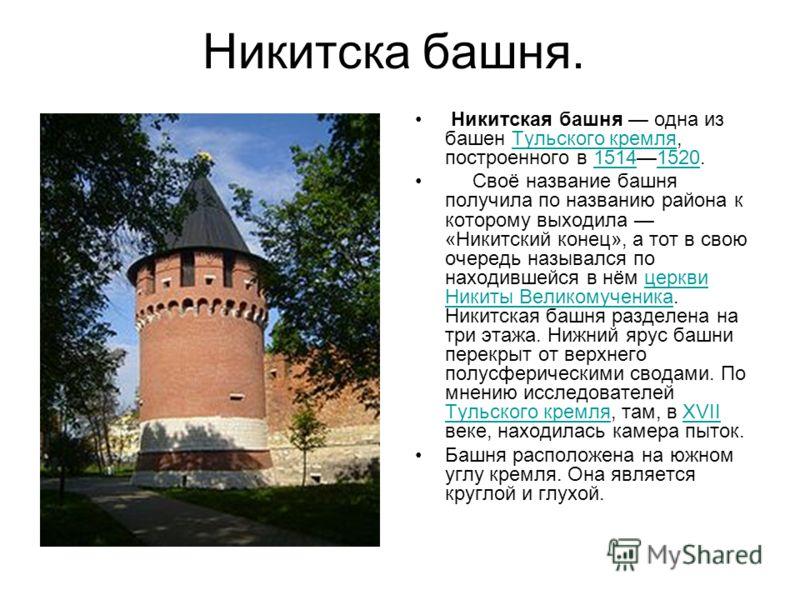 Никитска башня. Никитская башня одна из башен Тульского кремля, построенного в 15141520.Тульского кремля15141520 Своё название башня получила по названию района к которому выходила «Никитский конец», а тот в свою очередь назывался по находившейся в н