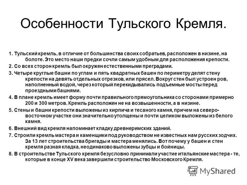 Особенности Тульского Кремля. 1. Тульский кремль, в отличие от большинства своих собратьев, расположен в низине, на болоте. Это место наши предки сочли самым удобным для расположения крепости. 2. Со всех сторон кремль был окружен естественными прегра