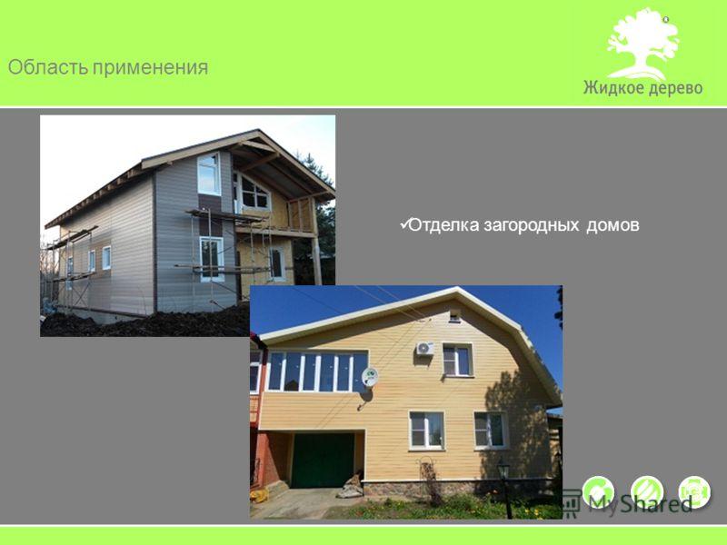 Область применения Отделка загородных домов
