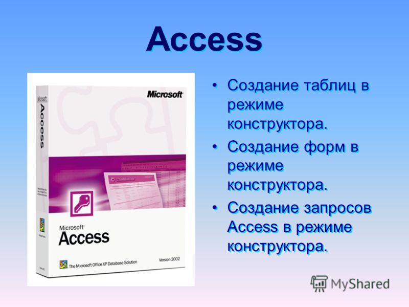Access Access Создание таблиц в режиме конструктора. Создание форм в режиме конструктора. Создание запросов Access в режиме конструктора. Создание таблиц в режиме конструктора. Создание форм в режиме конструктора. Создание запросов Access в режиме ко