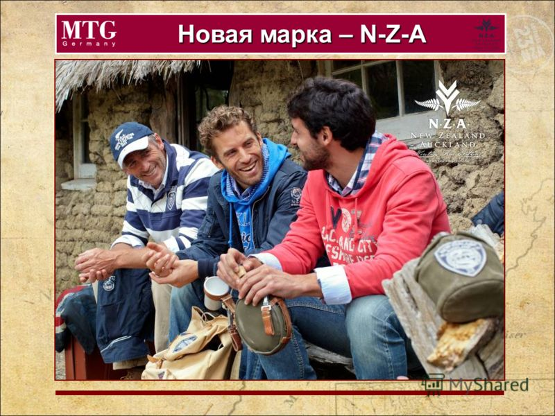 Новая марка – N-Z-A Новая марка – N-Z-A