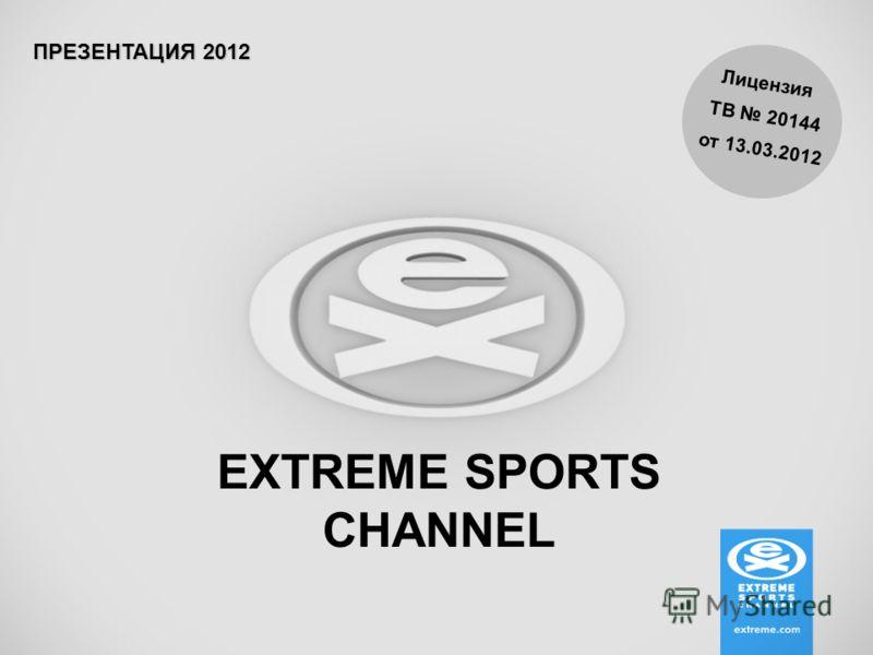 EXTREME SPORTS CHANNEL ПРЕЗЕНТАЦИЯ 2012 Лицензия ТВ 20144 от 13.03.2012