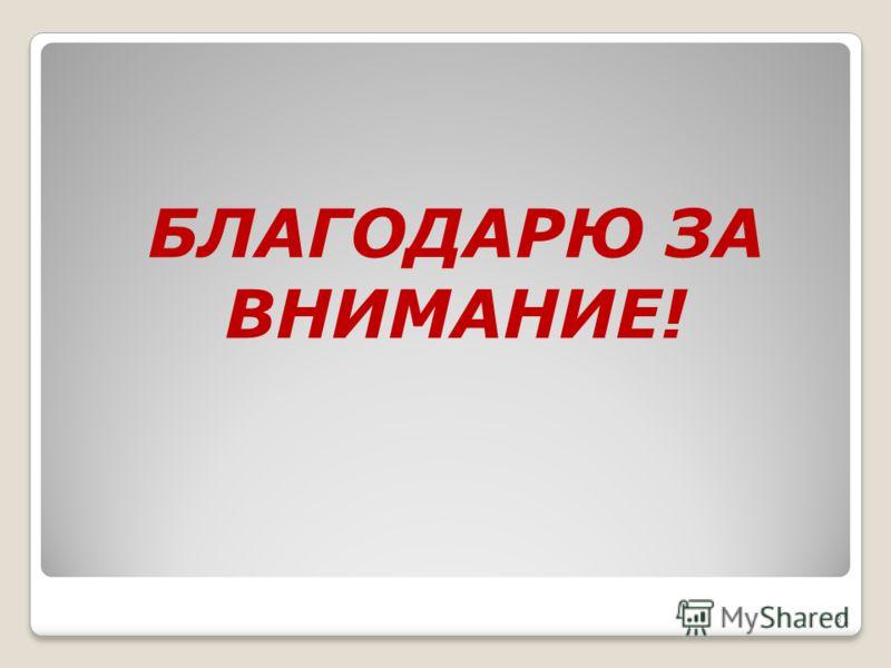 31 БЛАГОДАРЮ ЗА ВНИМАНИЕ!