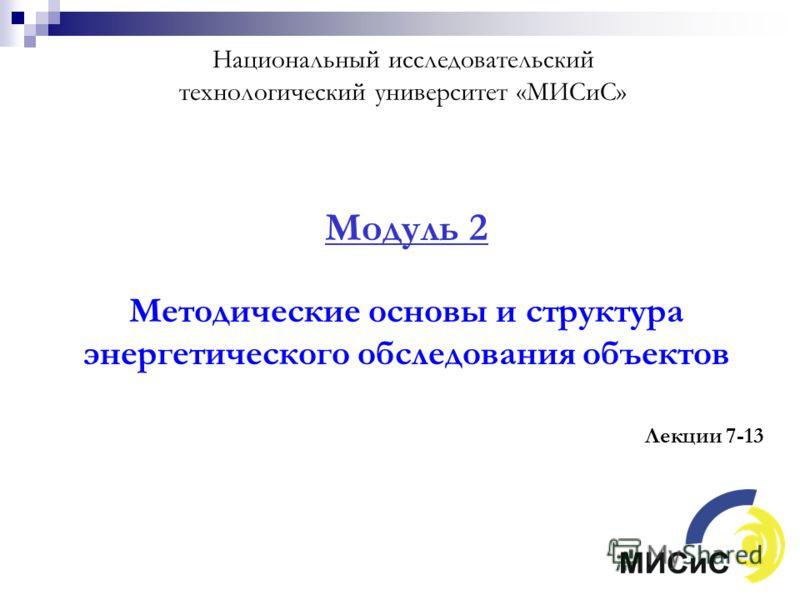 Национальный исследовательский технологический университет «МИСиС» Модуль 2 Методические основы и структура энергетического обследования объектов Лекции 7-13